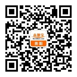 贵阳凤凰山公墓开放时间2020