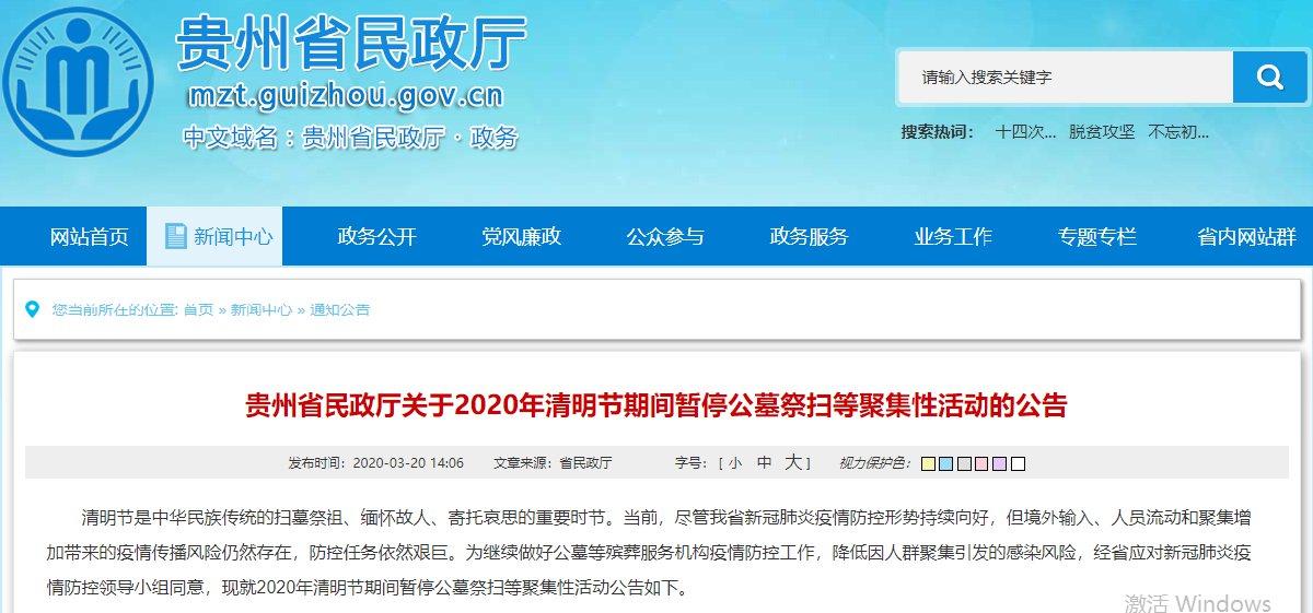 2020贵州清明节暂停公墓祭扫等聚集性活动