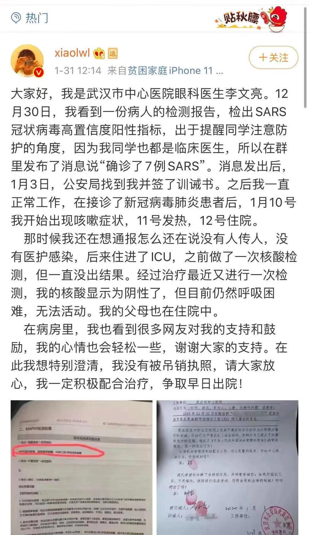武汉市中心医院:李文亮去世