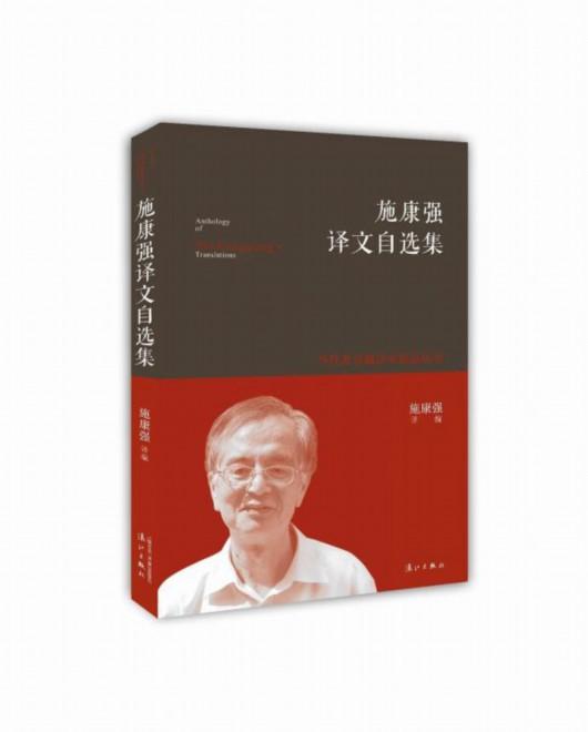 翻译家散文家施康强去世 享年77岁
